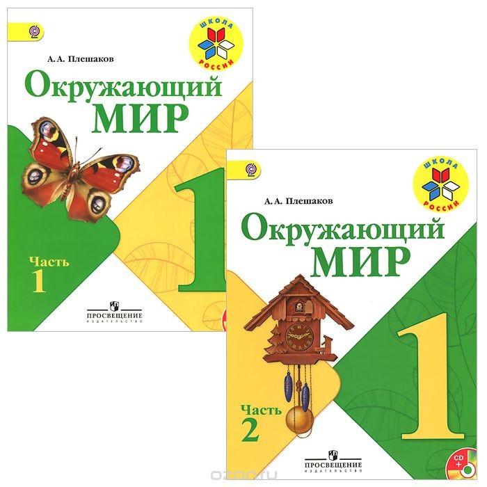 учебник окружающий мир 2 класс 2 часть плешаков читать онлайн 2 часть
