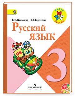 Гдз 2 Класс Русский язык Сильнова Каневская Олейник 1 Часть